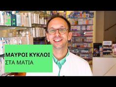 Μαύροι Κύκλοι στα Μάτια & Αντιμετώπιση | Θεμιστοκλής Τσίτσος - Φαρμακοποιός - YouTube