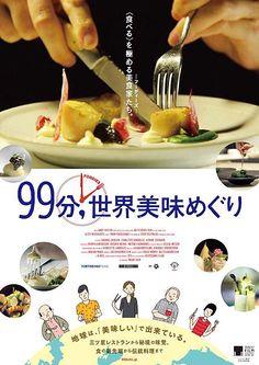Foodies 99分,世界美味めぐり