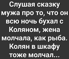 Ukulele Songs Beginner, Russian Jokes, Funny Jokes, Hilarious, Clever Quotes, Man Humor, Sarcasm, Lol, Lettering