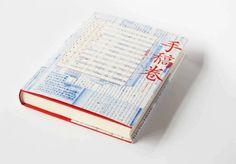 中國最美的書