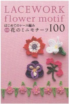はじめてのレース編み色別花のミニモチーフ100 (アサヒオリジナル 210)
