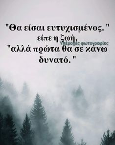 Greek Quotes, Motivational Words, Ea, Me Quotes, Random, Inspiration, Uplifting Words, Biblical Inspiration, Ego Quotes