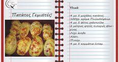 Πατάτες Γεμιστές!