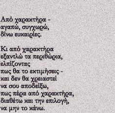 Reality Of Life, I Love You, My Love, Greek Quotes, Poems, Inspirational Quotes, Thoughts, This Or That Questions, Sayings
