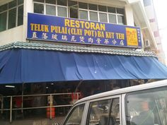 ! A Growing Teenager Diary Malaysia !: Teluk Pulai Pottery Ba Kut Teh Restaurant Klang (直落玻璃瓦煲肉骨茶) And Relative's Moon Cake Festival Gathering Experience