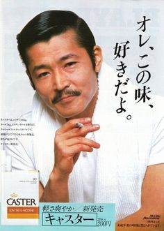 日本専売公社が新ブランドのたばこ「キャスター」を発売。(専売公社としては最後の新ブランド発売) Japan Advertising, Retro Advertising, Vintage Advertisements, Vintage Labels, Vintage Ads, Vintage Photos, Book Posters, Japanese Graphic Design, Japan Photo