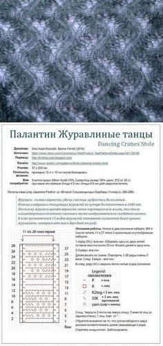 Палантин «Журавлиные танцы» | Лаборатория домашнего хозяйства