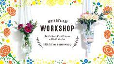 5/7土開催母の日のお花を素敵に飾れる紐でつくるハンギングプランターDECOフラワーベースワークショップin浦和パルコ Web Banner, Banners, Banner Design, Cover Design, Workshop, Web Design, Packaging, Design Inspiration, Layout