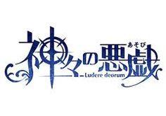 ゲームロゴ - Google 検索 Game Ui Design, Logo Design, Type Design, Fantasy Logo, Tv Show Logos, Game Font, Typographie Logo, Kamigami No Asobi, Gaming Banner
