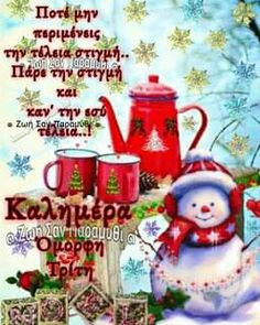 Morning Prayer Quotes, Morning Prayers, Good Morning, Snoopy, Christmas Ornaments, Holiday Decor, Night, Good Morning Images, Buen Dia