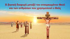 Η βασική διαφορά μεταξύ του ενσαρκωμένου Θεού και των ανθρώπων που χρησι... Wind Turbine, Singing, Brown, Movies, Movie Posters, Films, Film Poster, Brown Colors, Cinema
