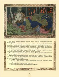 "Ivan Bilibin, illustration for the Russian Fairy Story ""Maria Morevna and Koschei the Wizard"" 1900"