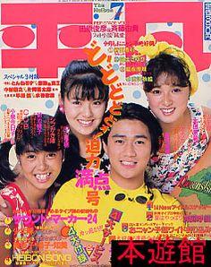 """平凡 1986年7月号  ☆芳本美代子 (みっちょん)、南野陽子 (なんの)、国生さゆり、近藤真彦 (マッチ)。 *Idol magazine """"Heibon"""", July 1986 issue, Japan. Cover with  Miyoko Yoshimoto, Yōko Minamino, Sayuri Kokushō & Masahiko Kondō (Johnny's)."""
