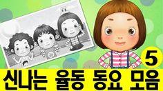 동요 모음 5 - 숫자송 외 65분 (하늘이와 바다의 신나는 율동 동요 메들리) - Korean Children Song Medl...