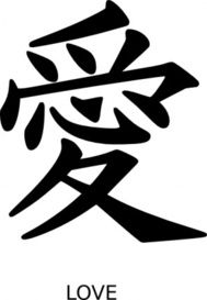 Simbolo cinese raffigurante l'amore.