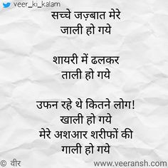 Poetry Hindi, Poetry Quotes, Hindi Quotes Images, Gulzar Quotes, Zindagi Quotes, Poems, Writer, Deep, Amazon