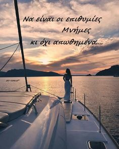 !!!!! Reality Of Life, Greek Quotes, Motto, Sunrise, Nice, Sunsets, Beach, Water, Truths