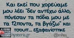 xx Best Quotes, Funny Quotes, Funny Greek, Clever Quotes, How To Be Likeable, Greek Quotes, Funny Pictures, Funny Pics, Funny Stuff