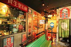 【土城】就愛這古早味~鹿港甘仔店懷舊餐廳 @ Bear Backup :: 痞客邦 PIXNET ::