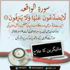 Treatment of Migraine Best Islamic Quotes, Quran Quotes Inspirational, Islamic Phrases, Islamic Messages, Duaa Islam, Islam Hadith, Allah Islam, Islam Quran, Alhamdulillah