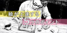 絵を早く効率的に上達させるポイント Digital Painting Tutorials, Art Tutorials, Drawing Anime Clothes, Skin So Soft, Drawing Tips, Art Techniques, Art Sketches, Character Design, Drawings