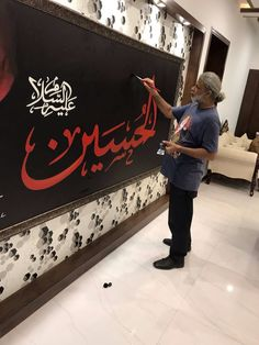 History Of Calligraphy, Islamic Art Calligraphy, Caligraphy, Islamic Society, Graffiti, Arabic Words, Diy And Crafts, Diy Projects, Quran