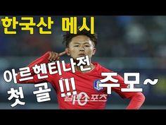 awesome  한국 vs 아르헨티나 U-20월드컵 이승우 첫번째 골!  17.05.23