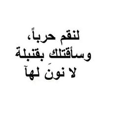 Why do I see it as a comic 😀? Mood Quotes, Poetry Quotes, Life Quotes, Wisdom Quotes, Sweet Words, Love Words, Funny Arabic Quotes, Funny Quotes, Love Quotes Wallpaper