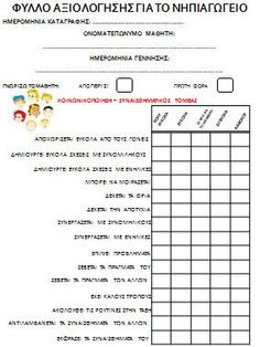 fylla-aksiologisis-paketo1.2 Preschool Classroom, In Kindergarten, Preschool Activities, Welcome To School, Greek Language, Cbt, Classroom Management, Special Education, Back To School