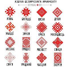 Belarusian ornament Alphabet