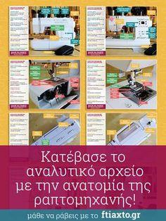 Έχουμε ετοιμάσει ένα super αναλυτικό αρχείο 8 σελίδων με την ανατομία της ραπτομηχανής. Στο αρχείο αυτό θα βρεις φωτογραφίες και επεξήγηση για όλα τα κουμπάκια της αναλογικής και της ηλεκτρικής ραπτομηχανής. Κάνε κλικ για να στο στείλουμε! Sew Mama Sew, Crochet For Beginners, Learn To Sew, Crochet Crafts, Sewing Clothes, Refashion, Sewing Hacks, Needlework, Diy And Crafts