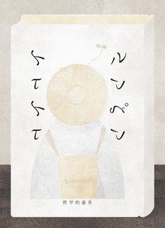 toytoy-illustration:    … © 2012 t o y t o y .