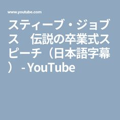 スティーブ・ジョブス 伝説の卒業式スピーチ(日本語字幕) - YouTube