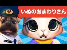 Japanese Children's Song - 童謡 - 3D Inu no omawari san - 3Dいぬのおまわりさん - YouTube Japanese Song, Nursery Songs, Kids Education, Police Officer, Lyrics, Kitty, Youtube, Movie Posters, Spring Wallpaper