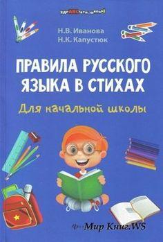 Правила русского языка в стихах для начальной школы для начальной школы