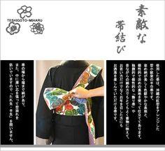 半巾帯の結び方 素敵な帯結び その10 ■しだれ結び Yukata, Kimono, Japanese, Wedding, Handmade, Pictures, Fashion Styles, Valentines Day Weddings, Hand Made