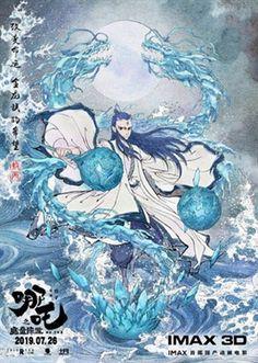 Ne zha zhi mo tong jiang shi poster, t-shirt, mouse pad Jiang Shi, Chibi, New Gods, Music Film, Sketch Design, Chinese Art, Art Forms, Good Movies, Anime Guys