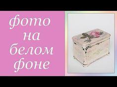 Фотосъемка матовых предметов на белом фоне - YouTube