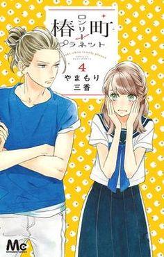Tsubaki-chou Lonely Planet/ Akatsuki x Fumi Anime Couples Manga, Cute Anime Couples, Manga Anime, Manga Love, Anime Love, Kyoto, Daytime Shooting Star, Tsubaki Chou Lonely Planet, Cool Anime Pictures