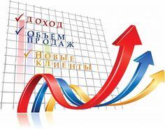 «Висящий продавец» или Увеличение прибыли   «Висящий продавец». Бумажный ценник на товар или услугу, на котором написано то, что может интересовать покупателя существенно способствует увеличению прибыли. Например, «Носки х/б. Не рвутся и не растягиваются». Чем точнее на таком ценнике указано то, чем интересуется клиент, тем лучше. Эффективность правильно оформленных «висячих продавцов» значительно разгружает продавца-консультанта и мотивирует людей к покупке. Чем больше емкой и полезной…