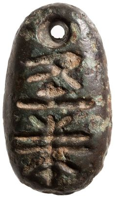 American Numismatic Society: Bronze Coin, China, 100 BC - AD 100. 1937.179.4092