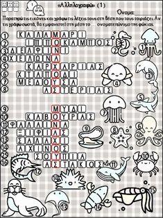 Αλληλογραφώ / Φύλλα εργασίας για τη 15η ενότητα της γλώσσας της β΄ δη… Words, Prints, Grammar, Horse