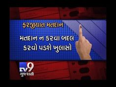 The state government is planning to announce strict fines and punishment under the new Compulsory Voting law, for those found not exercising their franchise in local body elections. These penalties are likely to come into force before the statewide local body elections to be held in mid-2015.   Subscribe to Tv9 Gujarati https://www.youtube.com/tv9gujarati Like us on Facebook at https://www.facebook.com/tv9gujarati Follow us on Twitter at https://twitter.com/Tv9Gujarat