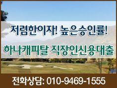 직장인신용대출 잘받는 노하우공개