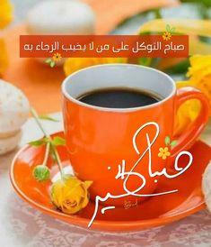 Pin By Rayhana On صباح الخير Beautiful Morning Messages Good Morning Cards Good Morning Greetings