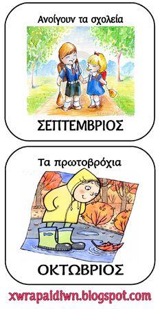 """""""Ταξίδι στη Χώρα...των Παιδιών!"""": ΙΔΕΑ ΓΙΑ ΤΗΝ ΔΗΜΙΟΥΡΓΙΑ ΤΟΥ ΠΙΝΑΚΑ ΑΝΑΦΟΡΑΣ…"""