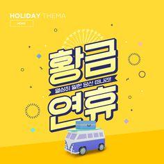 클립아트코리아 - 통로이미지 Text Design, Ad Design, Layout Design, Logo Design, Graphic Design, Korea Design, Event Banner, Promotional Design, Advertising Design