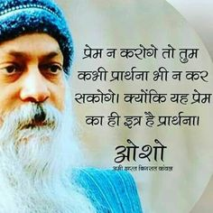 94 Best Osho Images Osho Osho Love Hindi Quotes