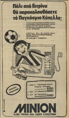 ΜΙΝΙΟΝ Vintage Advertising Posters, Old Advertisements, Vintage Ads, Vintage Posters, Old Greek, Old Commercials, Retro Ads, Elements Of Design, Old Ads