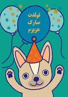 کارت پستال تولدت مبارک عزیزم - کودکانه - تولدت مبارک